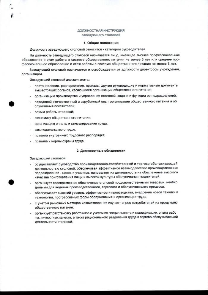 должностная инструкция директора производства металлообработки